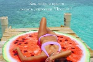 """Юлия Бойко. Записи вебинаров """"Как легко и просто сказать депрессии прощай""""."""