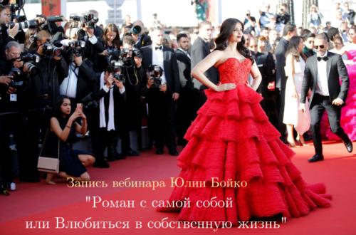 """Юлия Бойко, запись вебинара """"Роман с самой собой или Влюбиться в собственную жизнь"""""""