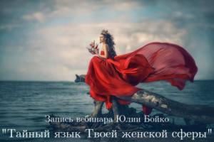 """Запись вебинара Юлии Бойко """"Тайный язык Твоей женской сферы"""""""