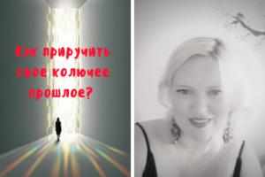 Юлия Бойко. Женские практики. Как приручить свое колючее прошлое.